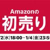 【2019年版】おすすめ福袋&新春初売り〜PS4・スイッチ・ゲームソフト編