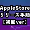 AppleStoreリリースの手順【初回ver】