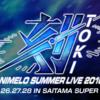 Animelo Summer Live 2016 刻 -TOKI- 1日目行ってきました!