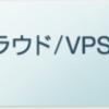 カゴヤクラウドVPSが正式サービスイン→早速CentOS6に入れ替えてみたw