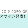 2019-2020 フィギュアスケート グランプリシリーズのアサイン発表!注目大会や遠征スケジュールについても考察中。