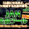 『JAN出品ツール』  ネットで話題沸騰!