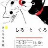 2019/11/08 02 武蔵野市立吉祥寺美術館「きくちちき絵本展 しろとくろ」