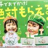 GREEN DA・KA・RA絶対もらえるオリジナル親子トートバックキャンペーン