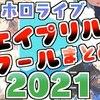 ホロライブ おすすめ切り抜き動画 2021年04月02日