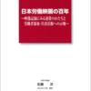 「日本労働映画の百年」報告書が完成