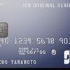 おすすめ クレジットカード ランキング 2018