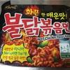 韓国一辛いインスタント麺を食べてみた