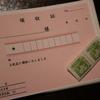 領収証に貼る収入印紙、いくらから収入印紙が必要!?印紙税の改正について!?