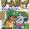 ゲームボーイ プレミア雑誌ランキング50 あなたはこの雑誌を覚えていますか?