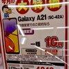 ヨドバシカメラ店頭にてarrows Be4(F-41A)が機種変更一括1,760円・Galaxy A21(SC-42A)は機種変更一括10円で販売中