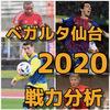 【ベガルタ仙台】2020移籍情報/スタメン予想(1/26時点)