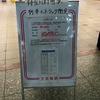京急線 大事故