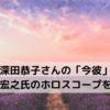 深田恭子さんの「今彼」杉本宏之氏のホロスコープを考察