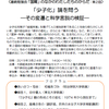 「少子化」論を問う: その変遷と科学言説の検証 (3/24 東京)〈連続勉強会・第2回:「国難」のなかのわたしたちのからだ〉