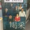 20170909 加藤健一「喝采」