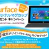 Surface オリジナル マグカップ プレゼント キャンペーン 02/28 まで!
