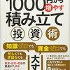 基本から用語解説が入りわかりやすいしポートフォリオ例もある「1000円から増やす積み立て投資術」