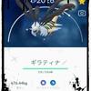 【ポケGO】伝説レイドバトルで色違いのギラティナをゲットだぜ!