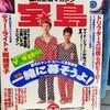 【28年前】1991年の同棲カップルのお金事情について【宝島】