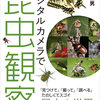 楽しい昆虫観察の指南書「デジタルカメラで昆虫観察」