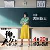 日本テレビドラマ『俺のスカート、どこ行った?』感想 期待はずれだった感が否めなかった第一話