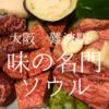 大阪府大阪市 味の名門ソウル本店 浪速区にはソウルが複数あるから間違えないで