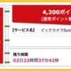 【ハピタス】ビックカメラSuicaカードが期間限定4,200pt(4,200円)! さらに最大8,000円相当のポイントプレゼントも! 初年度年会費無料!
