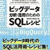 SQL: 内部的なコードを人間に分かりやすいラベルに変換して表示する