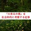 """【ジブリ考察記事】『火垂るの墓』の""""7000円問題""""について"""