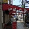 カレー番長への道 ~望郷編~ 第182回「中華大島」