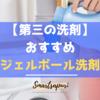【徹底比較】おすすめジェルボール(第三の洗濯洗剤)
