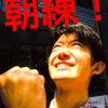 8/7(日)朝練!