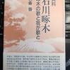"""啄木研究者""""上田博先生追悼号""""雑誌「芸林閒歩」第6号を読んで"""