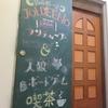 立川のボードゲームカフェ「JOLDEENO」に行ってきました。