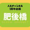【ブログ1周年企画】ハルに教えたい大阪・肥後橋のおすすめグルメファイブ!
