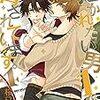 『抱かれたい男1位に脅されています。(4)』(桜日梯子/リブレビーボーイコミックスDX)感想【ネタばれあり】