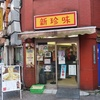 新珍味@池袋(西口)で初見初聴の北京大滷麺を初体験