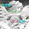 【白猫】低燃費魔法少女まどかvs王城キングキャッスルLv.9999【ソロ】