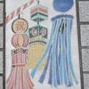 駅からハイキングで歩いた平塚の歩道には子供達の夢があふれていました