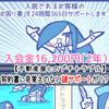 """【トラブル】聞いてない!契約書に1万6千円の""""謎サポート""""が!?"""