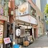 【水道橋】鯛坦麺専門店 恋し鯛 のランチセットでしょう