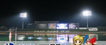 必勝法!下関競艇場(ボートレース下関)を完全攻略!勝つための水面・コースデータ・モーター情報