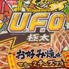 【日清】焼そばU.F.O. ビッグ極太 お好み焼味マシ×2チーズマヨ ¥205(税別)