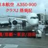 【搭乗記】JAL エアバスA350-900搭乗記 より快適かつ便利になったクラスJシート(沖縄/那覇⇒東京/羽田)