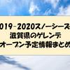 【2019-2020シーズン】滋賀県のスキー場オープン予定日まとめ!!