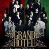 グランドホテル@GREEN