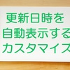 【はてなブログ】更新日時を自動で表示するカスタマイズ【便利機能】