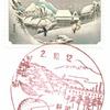 【風景印】蒲原郵便局(東海道五十三次切手押印)