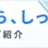 長い春休み(東日本大震災の記憶)関東脱出編